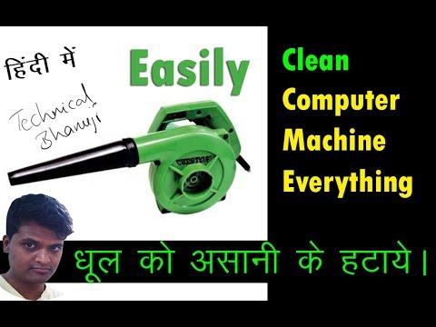 Blower machine to clean dust | computer clean gadgets