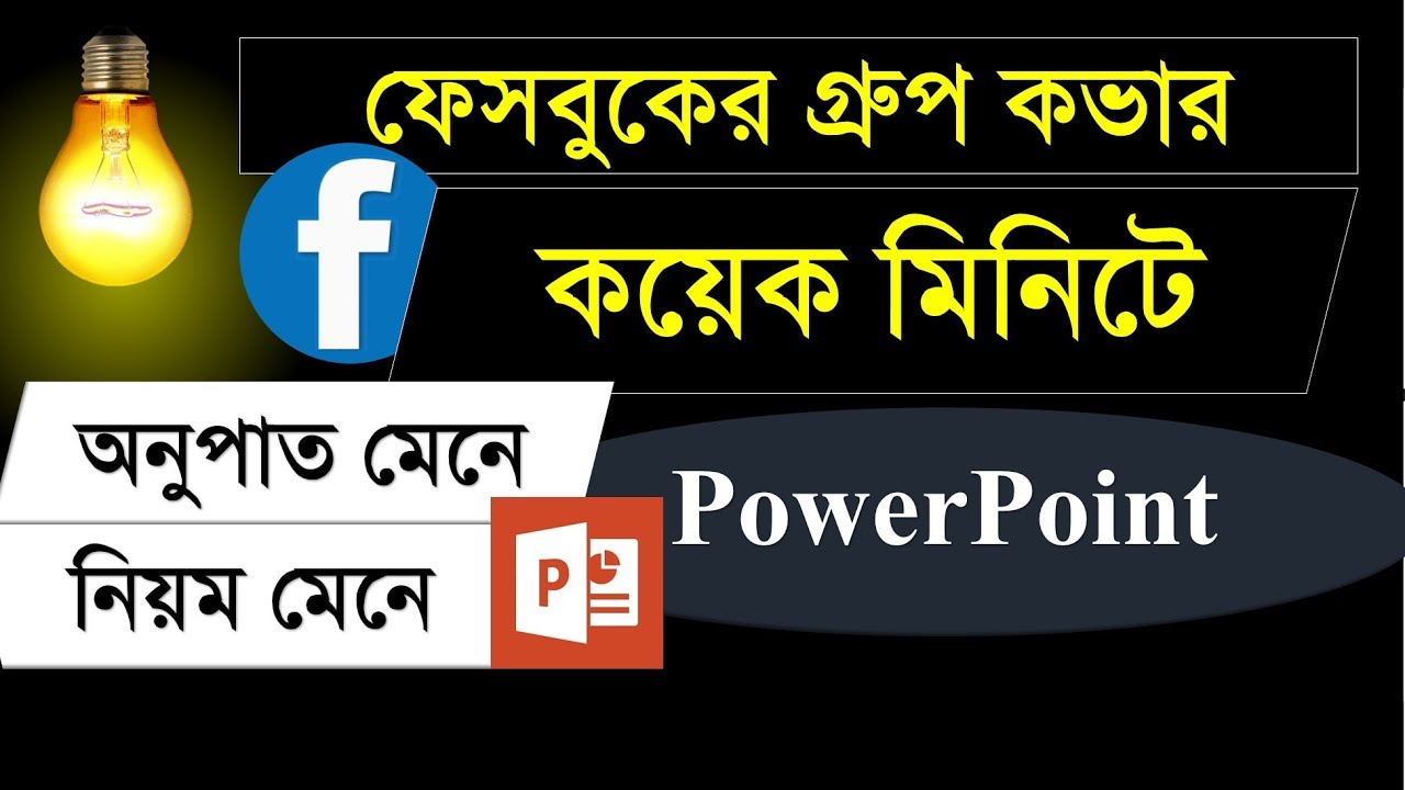 Perfect Facebook Group cover photo Design || Thumbnail Design with PowerPoint || Lecture: 08
