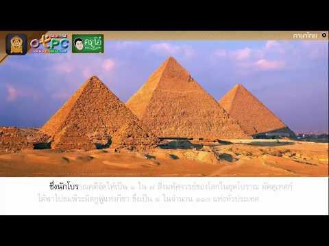 จากผาแต้ม สู่อียิปต์ - สื่อการเรียนการสอน ภาษาไทย ป.6