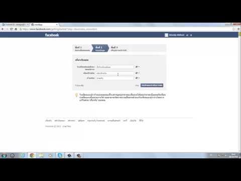 [BCG]วิธีการสมัคร Hotmail And Facebook