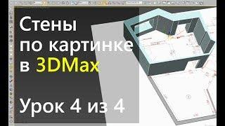 3Ds Max.  Урок 4.  Стены по картинке в 3DMax