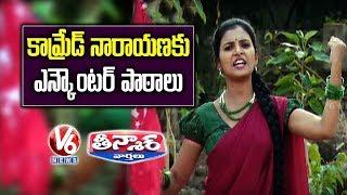 Teenmaar Padma To Teach Encounter Lessons To CPI Narayana | Teenmaar News | V6 News