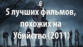 5 лучших фильмов, похожих на Убийство (2011)