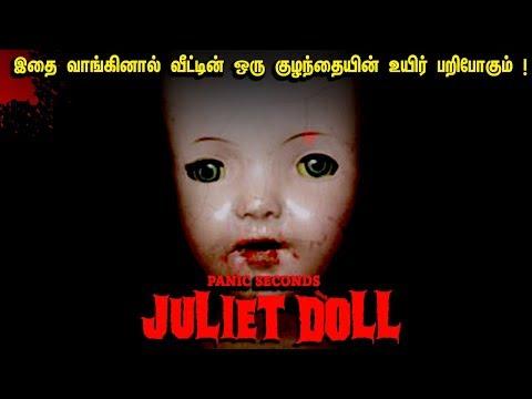 4 தலைமுறையை ஆட்டிப்படைத்த பேய் பொம்மை ! Juliet | The Haunted Doll | Ghost Story