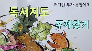 유아 독서지도/어린이 독서지도/독서지도와 부모의 역할/…