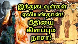 இந்துக்கடவுள்கள் ஏலியன் தான் பீதியை கிளப்பும் நாசா!! | Tamil | New ultimate