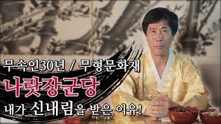 무속인 30년차 무형문화재 나랏장군당 - 신내림을 받게 된 이유?