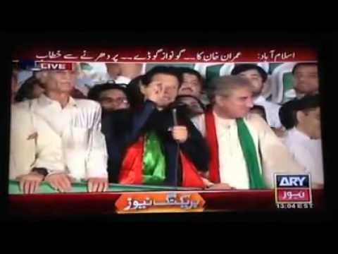Go Nawaz Go | Imran Khan Official | Live Azadi March 2014| PTI Supporter|