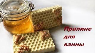 """Пралине для ванны """"Молоко и мед"""""""