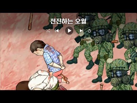 전진하는 오월 (애니메이션)