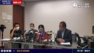 高登新聞頻道  |    2020-08-05  立法會議員就院舍爆發召開記者會