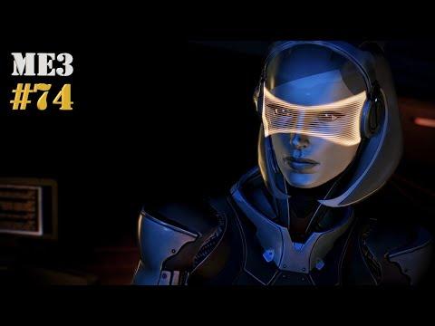 """Mass Effect 3 """"БАЗА ПРИЗРАКА"""" серия 74"""