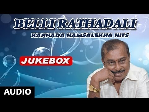 Hamsalekha Hit Songs  Belli Rathadali Jukebox  Kannada Old Songs