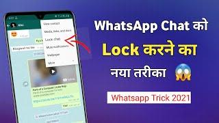 How to lock chat in whatsapp | Whatsapp chat locker App 2021 | screenshot 4