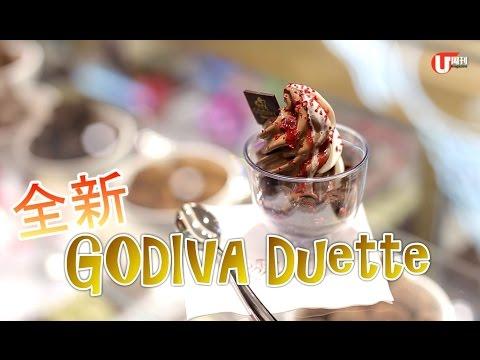 Godiva 全球首推流心蛋糕你哋試左未?