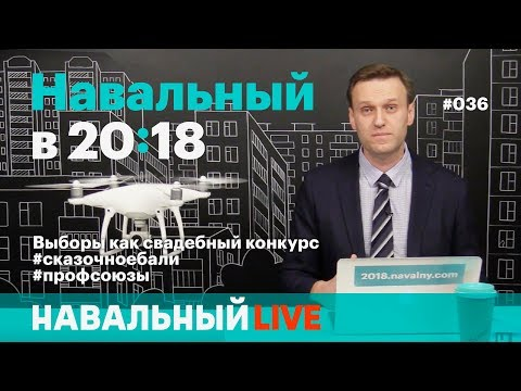 Навальный в 20:18. Эфир 11 января
