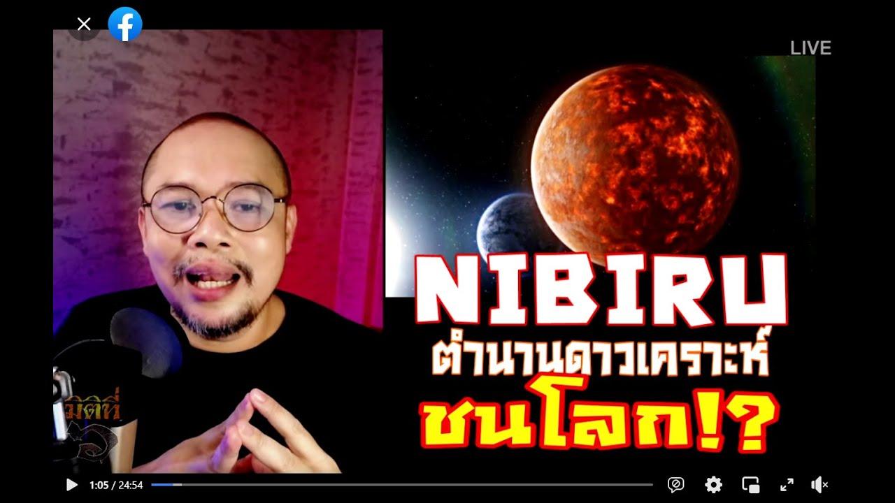 Nibiru / Planet X ตำนานดาวเคราะห์พุ่งชนโลก หายนะครั้งนี้จะเกิดขึ้นจริงเมื่อไหร่ !!?