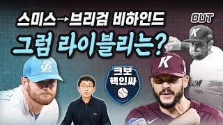 [어젯밤썰] '라이블리도 교체?' 삼성 입장 / KIA 혹사 논란 종결? / 이의리 판정승