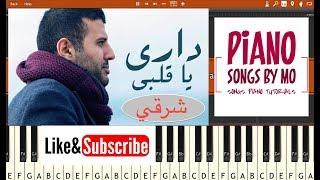 تعليم عزف اغنية حمزة نمرة داري يا قلبي بيانو - موسيقي فقط