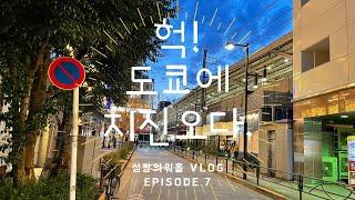 [워홀Vlog]인생 첫 지진이?(강도7) | 도쿄지진 …