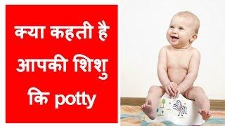 क्या कहती है आपकी शिशु कि potty/what does your baby poop color says