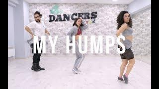 The Black Eyed Peas - My Humps | Choreography by Claire Karapidaki @prodancersschool