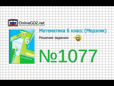 Задание №1077 - Математика 6 класс (Мерзляк А.Г., Полонский В.Б., Якир М.С.)