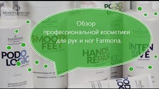 Обзор профессиональной косметики для рук и ног Farmona.