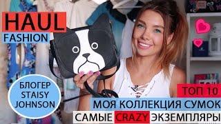 видео Bershka сумки