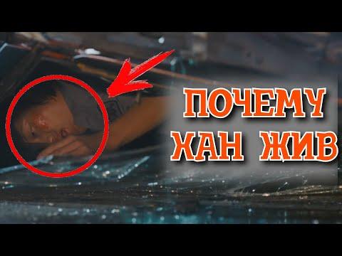 Почему Хан жив?   Разбор трейлера Форсаж 9
