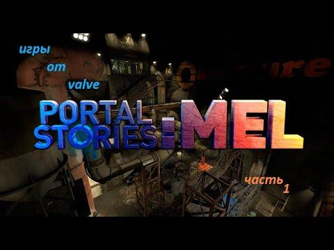 portal stories mel или portal 2 до того как стал известен [игры от valve]