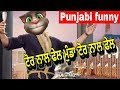 Shada parmish varma song reply tour nal fell munda tour nal fell || punjabi funny song 2018 Mp3