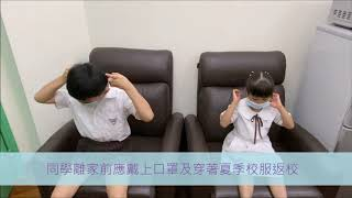 Publication Date: 2020-05-19 | Video Title: 中德學校復課指引(小學)