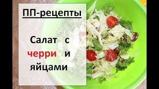 ПП-закуска Легкий и простой салат с перепелинными яйцами