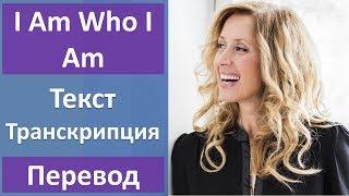 Lara Fabian I Am Who I Am текст перевод транскрипция
