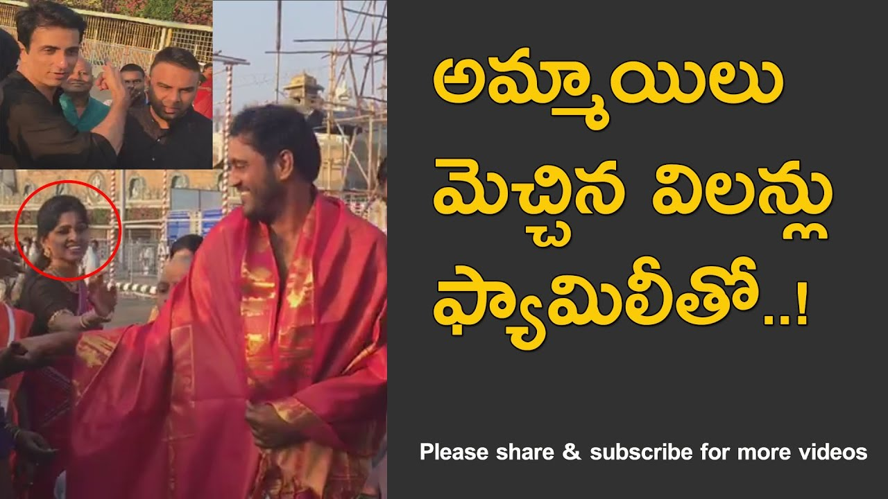 Telugu actor ajay with family sonu sood in tirumala exclusive video telugu actor ajay with family sonu sood in tirumala exclusive video thecheapjerseys Choice Image