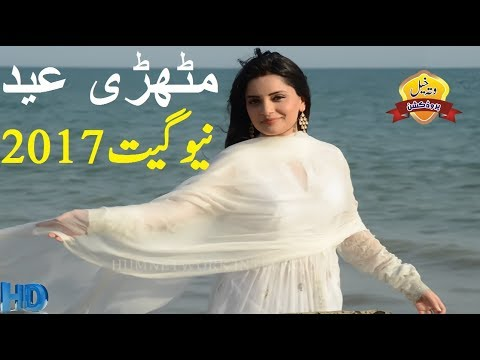 Mithri Eid►Karamat Ali Khan ►Latest Punjabi And Saraiki Eid  Song  2017