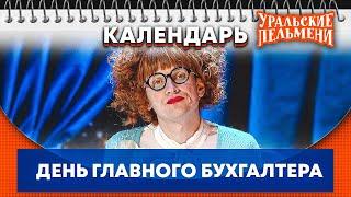 День главного бухгалтера — Уральские Пельмени | Календарь
