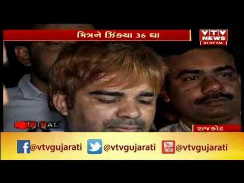 Rajkot Crime: SPA Business માં નુકશાન થતા ભાગીદારે તેનાજ મિત્ર ને 36 ઘા મારીને કરી ઘાતકી હત્યા | Vtv