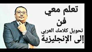تعلم معي خطوة بخطوة كيف تحول كلامك العربي إلى الإنجليزية مع مراد
