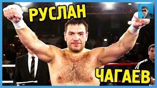 Чемпион мира по боксу РУСЛАН ЧАГАЕВ (Узбекистан)
