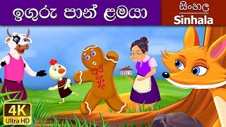 Gingerbread Man in Sinhala | Sinhala Cartoon | Sinhala Fairy Tales