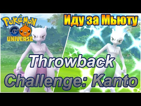 THROWBACK CHALLENGE: KANTO (В НАДЕЖДЕ НА ШАЙНИ МЬЮТУ) [Pokemon Go]