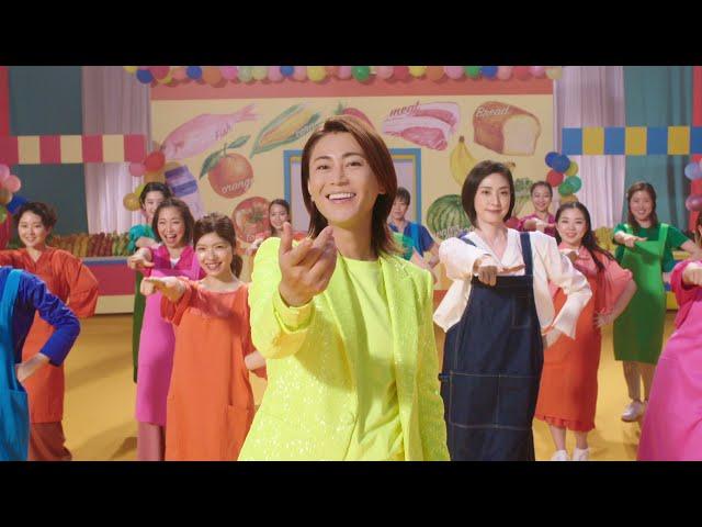 映画『老後の資金がありません!』氷川きよしの主題歌「Happy!」PV映像