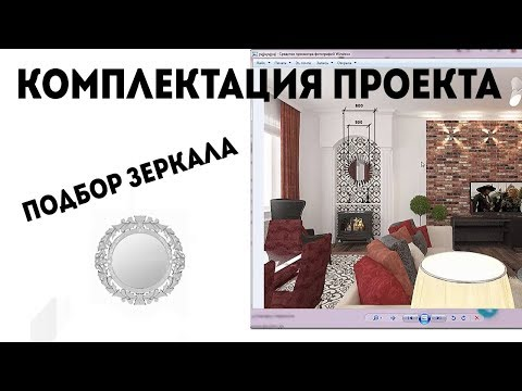 Комплектация дизайн-проекта / ПОДБОР ЗЕРКАЛА