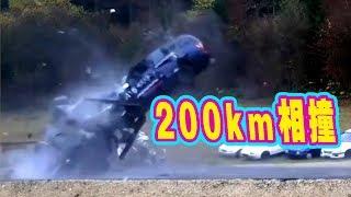 瞬間變廢鐵: 時速200km之汽車相撞