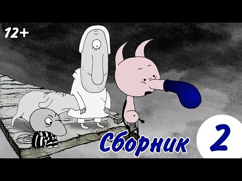 Мультфильмы Ивана Максимова   Сборник мультиков