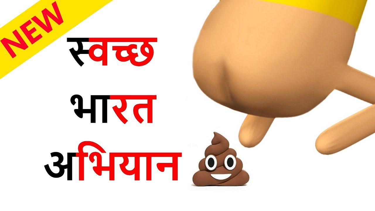 MAKE JOKE OF - SWACHH BHARAT ABHIYAN | स्वच्छ भारत अभियान | Modi 2019 | Goofy Works