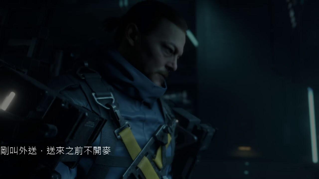 【魯蛋】PS4 死亡擱淺 11/17 (part1) - YouTube