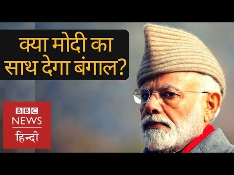 Will West Bengal embrace PM Narendra Modi? (BBC Hindi)